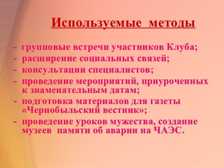Используемые  методы <ul><li>-  групповые встречи участников Клуба; </li></ul><ul><li>-  расширение социальных связей; </l...