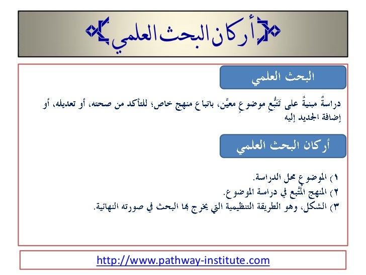   أركان البحث العلمي http://www.pathway-institute.com