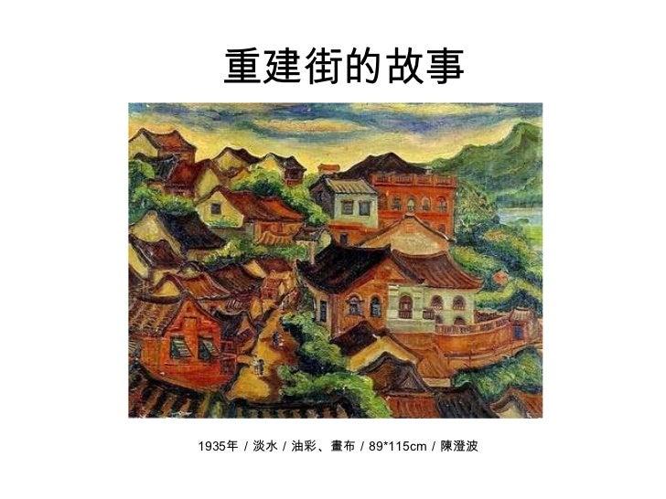 重建街的故事<br />1935年/淡水/油彩、畫布/89*115cm/陳澄波<br />