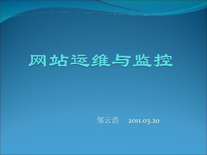邹云浩  2011.03.20