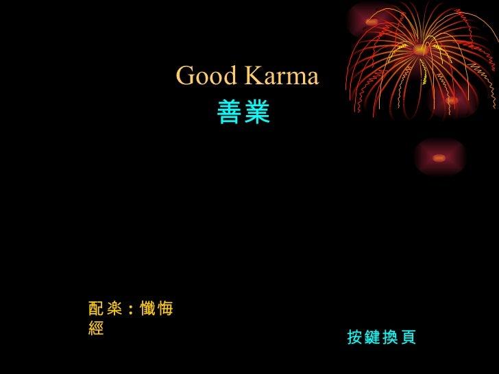 配楽 : 懺悔經   Good Karma 善業 按鍵換頁