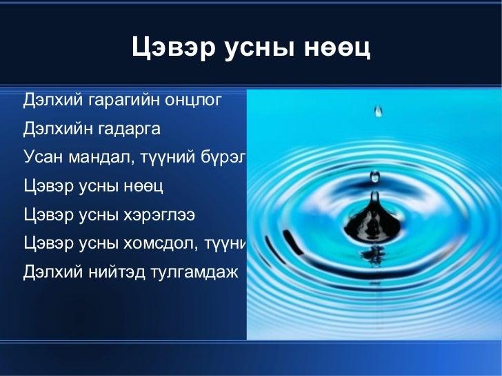 Цэвэр усны нөөц <ul><li>Дэлхий гарагийн онцлог