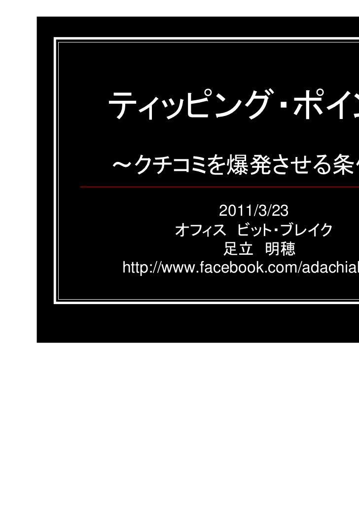2011/3/23http://www.facebook.com/adachiakiho