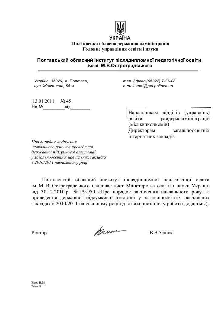 УКРАЇНА                    Полтавська обласна державна адміністрація                        Головне управління освіти і на...