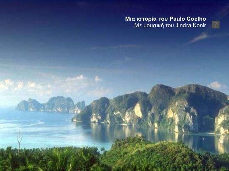 Μια ιστορία του   Paulo Coelho Με μουσική του  Jindra Konir