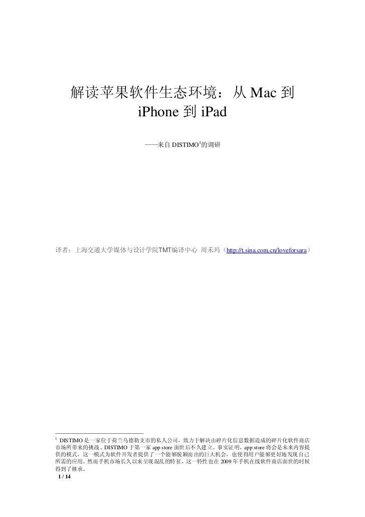 解读苹果软件生态环境:从 Mac 到         iPhone 到 iPad                      ——来自 DISTIMO1的调研译者:上海交通大学媒体与设计学院TMT编译中心 周禾玛(http://t.sina.co...