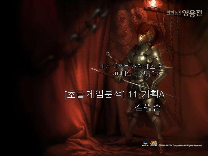 내가 아끼는 캐릭터 소개       <마비노기 영웅전><br />[초급게임분석] 11 기획A <br />김원준<br />