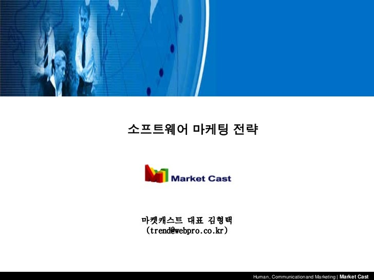 소프트웨어 마케팅 전략 마켓캐스트 대표 김형택  (trend@webpro.co.kr)                         Human , Communication and Marketing | Market Cast
