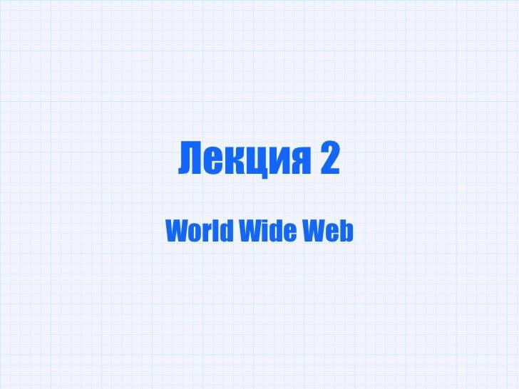 Лекция 2World Wide Web