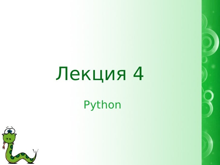 Лекция 4  Python