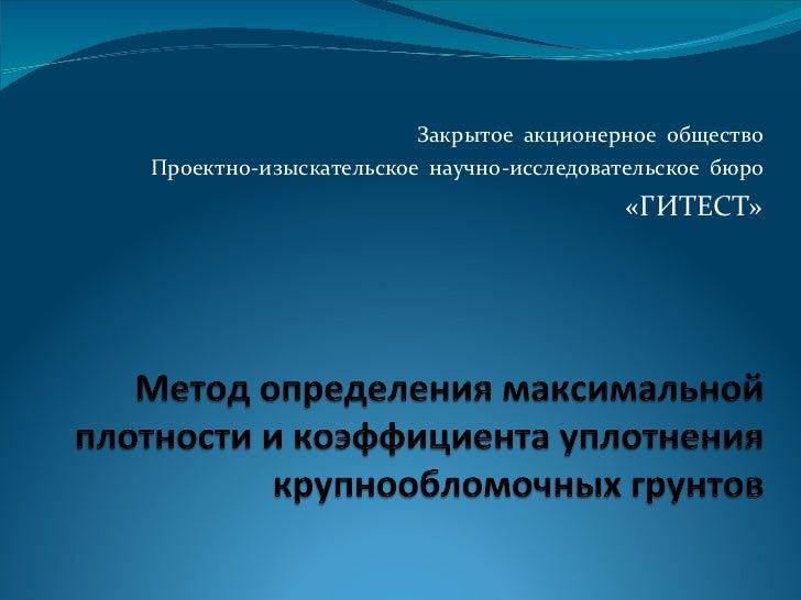 Закрытое  акционерное  общество Проектно-изыскательское  научно-исследовательское  бюро «ГИТЕСТ»