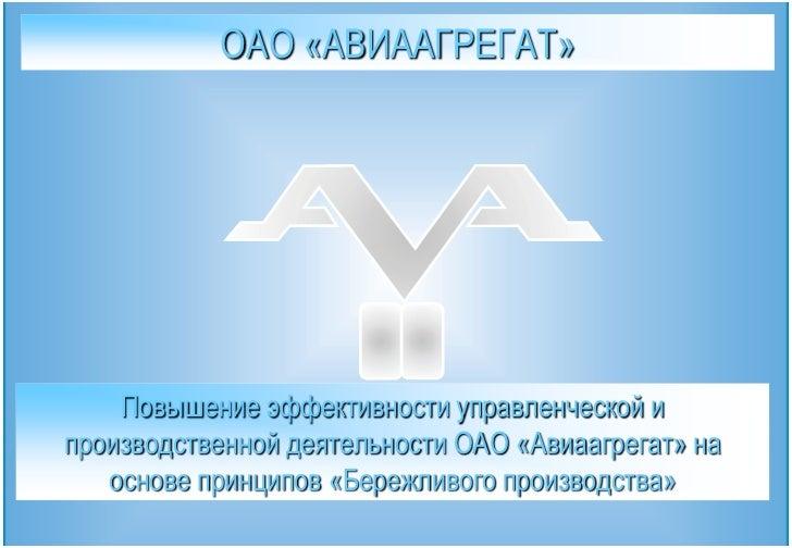 ОАО «АВИААГРЕГАТ»<br />Повышение эффективности управленческой и производственной деятельности ОАО «Авиаагрегат» на основе ...