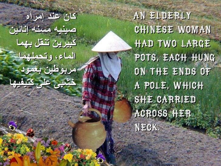 قصة صينيه Slide 2