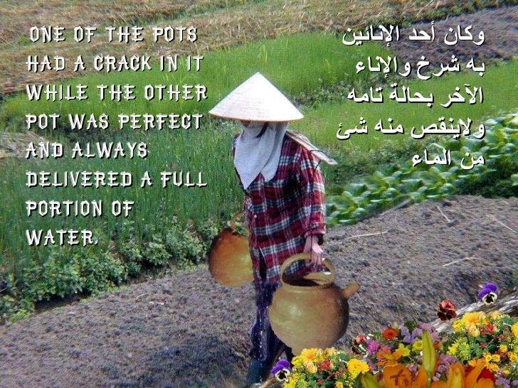 قصة صينيه Slide 3