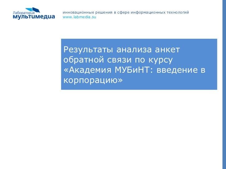 Результаты анализа анкет обратной связи по курсу «Академия МУБиНТ: введение в корпорацию»