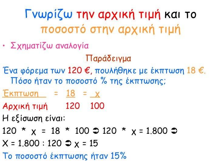 Γνωρίζω   την αρχική τιμή  και το  ποσοστό στην αρχική τιμή <ul><li>Σχηματίζω αναλογία </li></ul><ul><li>Παράδειγμα </li><...