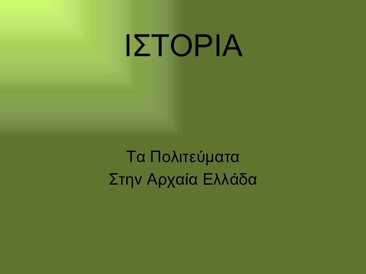 ΙΣΤΟΡΙΑ Τα Πολιτεύματα Στην Αρχαία Ελλάδα