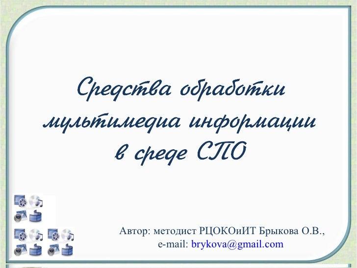 <ul>Автор: методист РЦОКОиИТ Брыкова О.В., e-mail:  [email_address]   </ul>