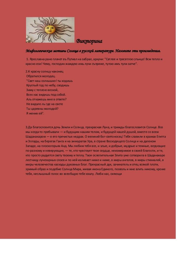 Викторина<br />Мифологические мотивы Солнца в русской литературе. Назовите эти произведения.<br /> 1. Ярославна рано пла...