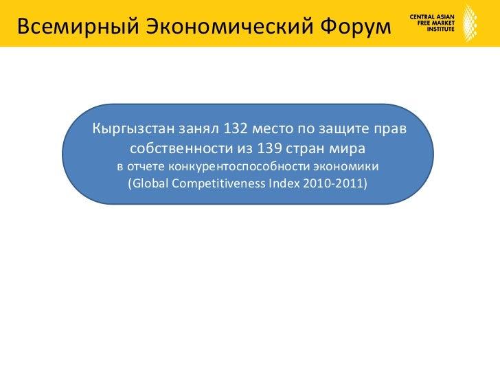 Индекс защиты прав собственности квартира в словакии цены
