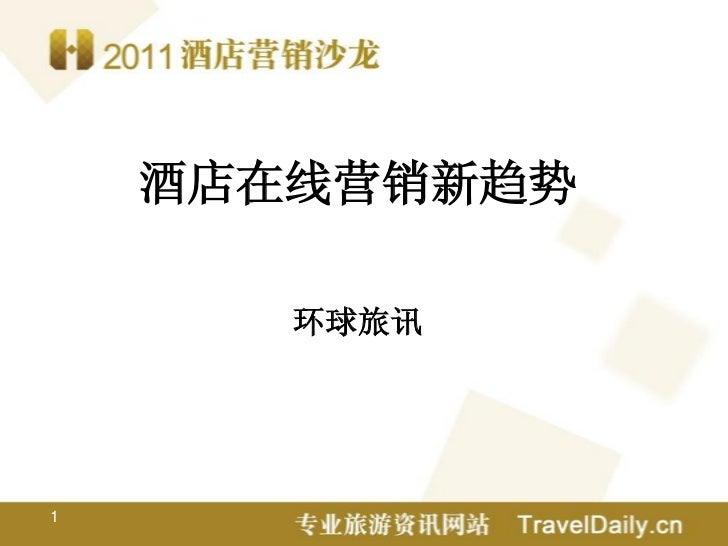 酒店在线营销新趋势       环球旅讯1