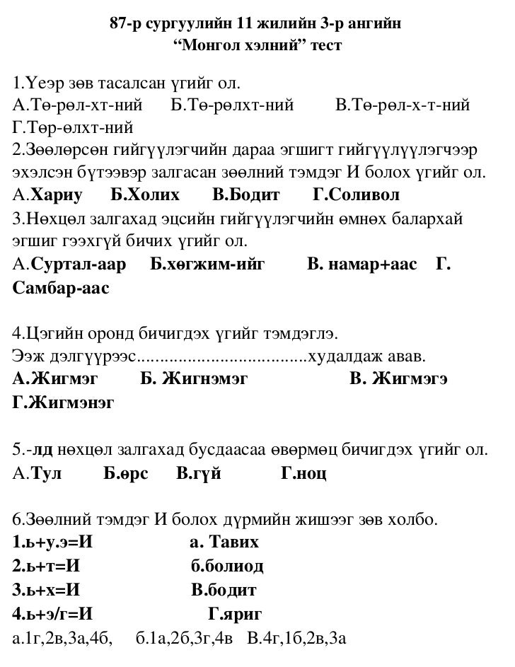 """87рсургуулийн11жилийн3рангийн                       """"Монголхэлний""""тест1.Үеэрзөвтасалсанүгийгол.А.Төрөлхтн..."""