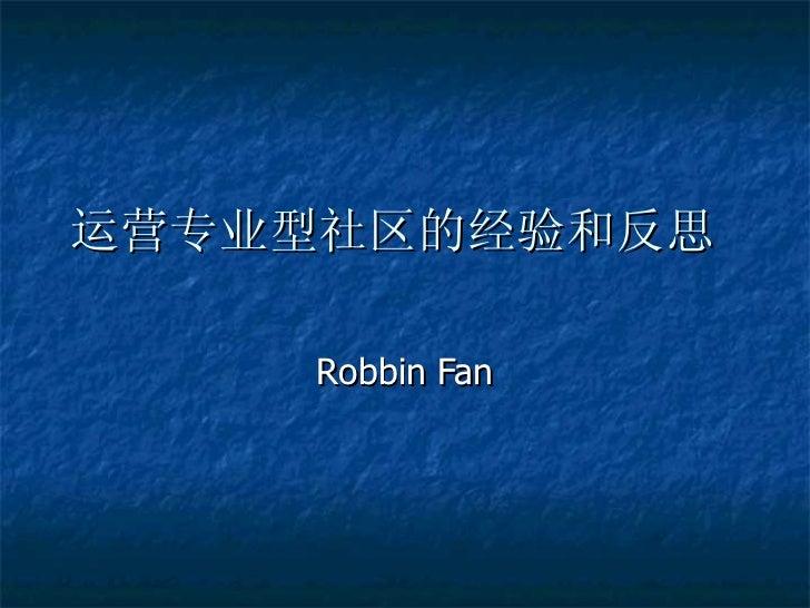运营专业型社区的经验和反思  Robbin Fan