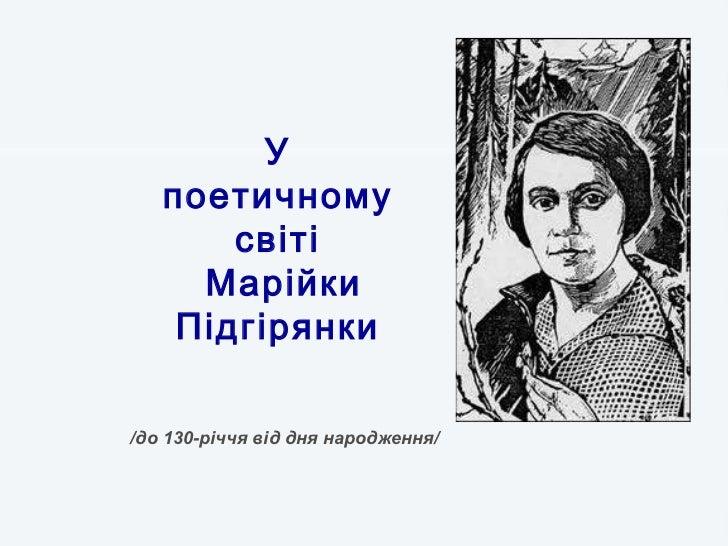 У  поетичному світі Марійки Підгірянки /до 130-річчя від дня народження/