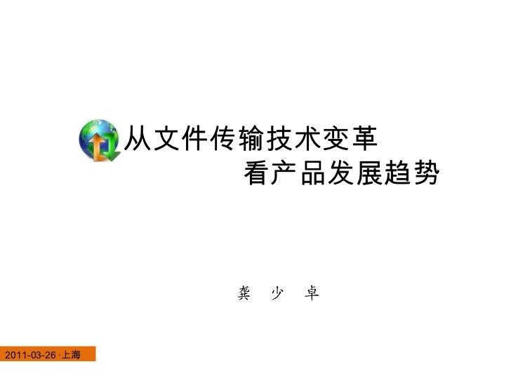 从文件传输技术变革看产品发展趋势<br />龚  少  卓<br />2011-03-26 ·上海<br />