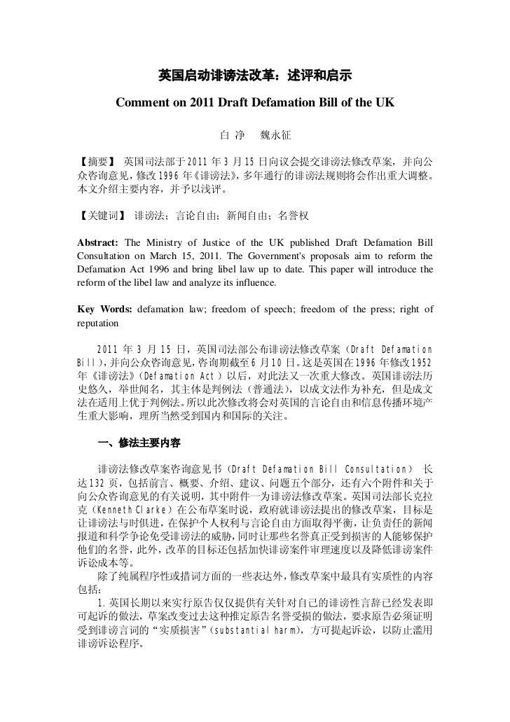 英国启动诽谤法改革:述评和启示        Comment on 2011 Draft Defamation Bill of the UK                                白 净      魏永征【摘要】 英国司...