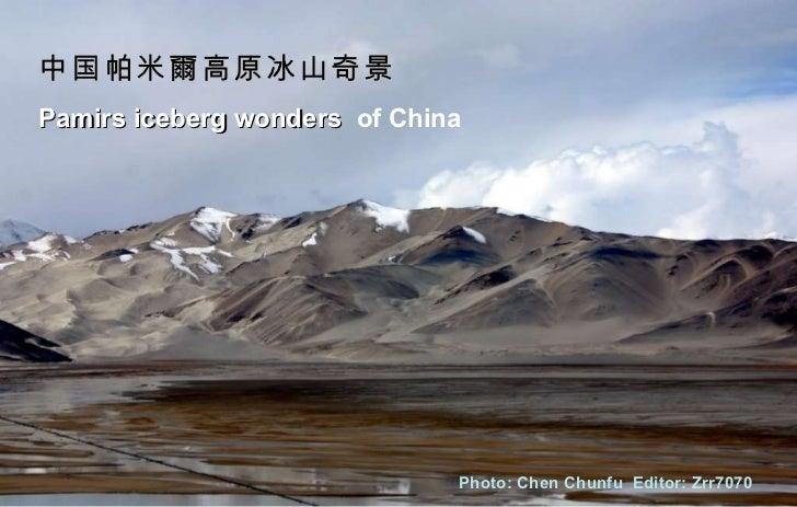 中国帕米爾高原冰山奇景 Pamirs iceberg wonders   of China Photo: Chen Chunfu  Editor: Zrr7070