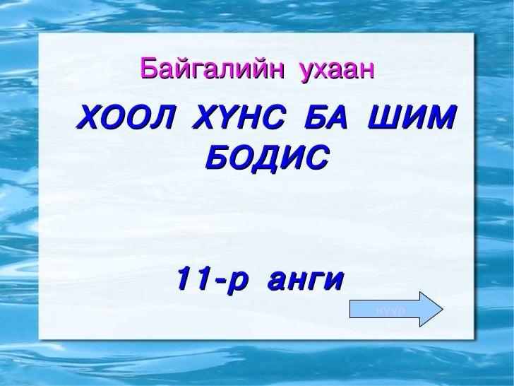Байгалийн ухаанХООЛ ХҮНС БА ШИМ      БОДИС   11-р анги                    нүүр