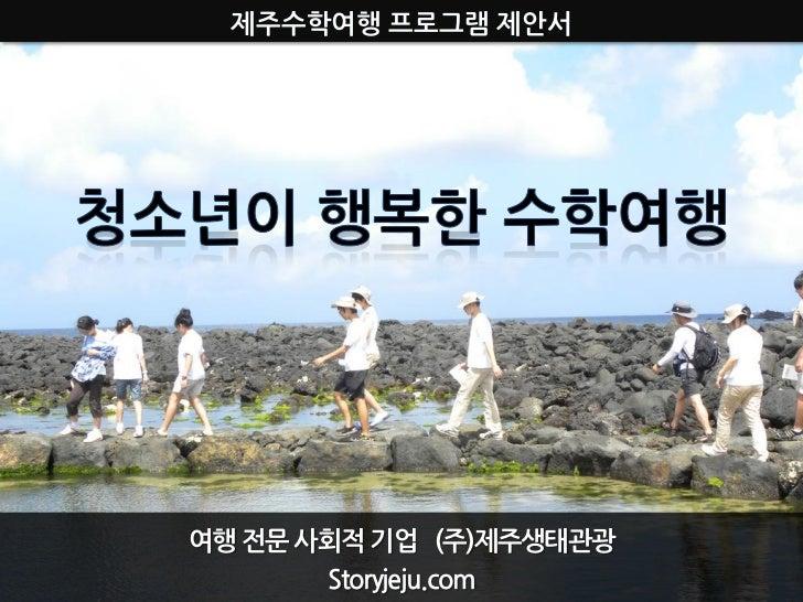 제주수학여행 프로그램 제안서여행 젂문 사회적 기업 (주)제주생태관광       Storyjeju.com
