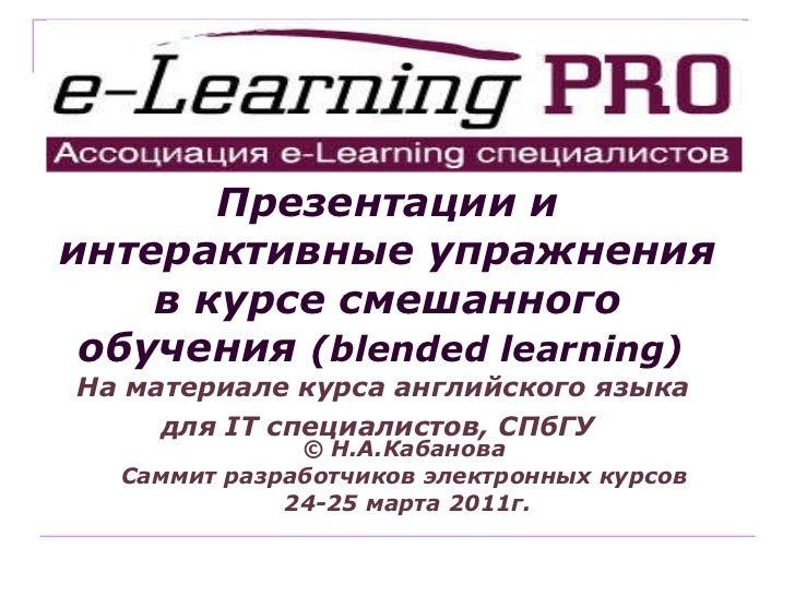 Презентации и интерактивные упражнения в курсе смешанного обучения  ( blended learning)   На материале курса английского я...