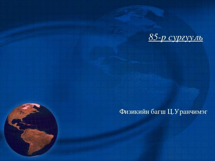 85-р сургууль   Физикийн багш Ц.Уранчимэг