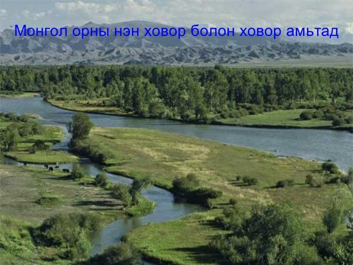 Монгол орны нэн ховор болон ховор амьтад