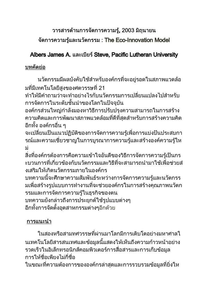 วารสารด้านการจัดการความรู้,2003มิถุนายนจัดการความรู้และนวัตกรรม:The Eco-Innovation Model<br />AlbersJamesA.และเบียร...