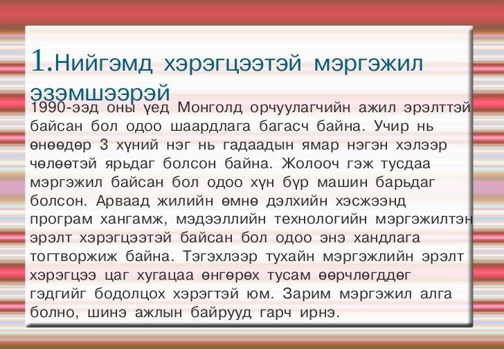 1.Нийгэмд хэрэгцээтэй мэргэжилэзэмшээрэй1990-ээд оны үед Монголд орчуулагчийн ажил эрэлттэйбайсан бол одоо шаардлага багас...
