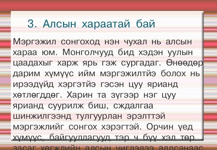 3. Алсын хараатай байМэргэжил сонгоход нэн чухал нь алсынхараа юм. Монголчууд бид хэдэн уулынцаадахыг харж ярь гэж сургада...