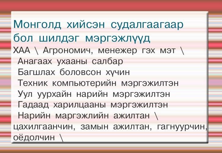Монголд хийсэн судалгаагаарбол шилдэг мэргэжлүүдХАА  Агрономич, менежер гэх мэт  Анагаах ухааны салбар Багшлах боловсон хү...
