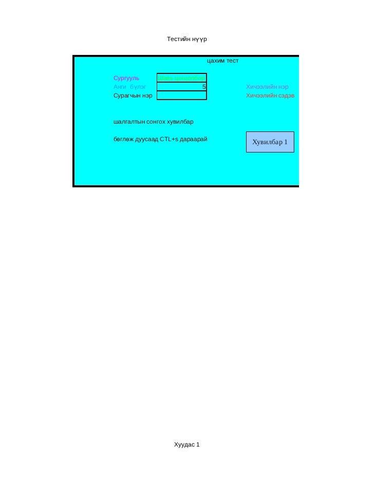 Тестийн нүүр                               цахим тестСургууль     Шавь цогцолбор                 Багшийн нэрАнги бүлэг    ...