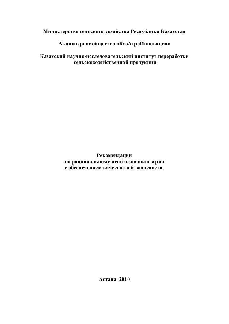 Министерство сельского хозяйства Республики Казахстан      Акционерное общество «КазАгроИнновация»Казахский научно-исследо...