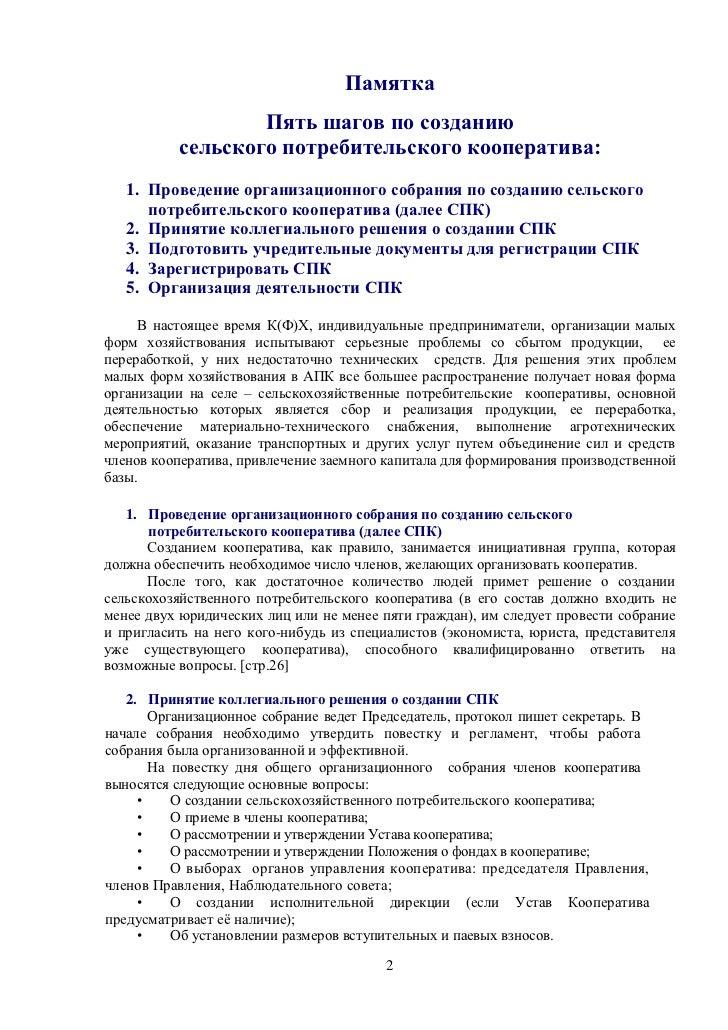Документы создание потребительского кооператива