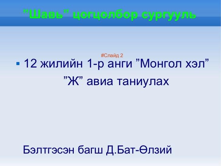 """""""Шавь"""" цогцолбор сургууль                 #Слайд 2   12 жилийн 1-р анги """"Монгол хэл""""          """"Ж"""" авиа таниулах    Бэлтгэ..."""