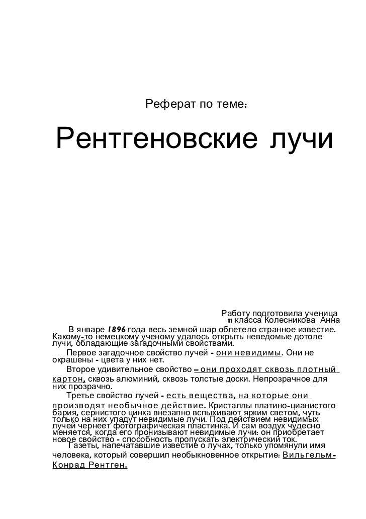 Рентгеновские лучи физика доклад 1487