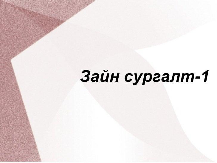 Зайн сургалт-1