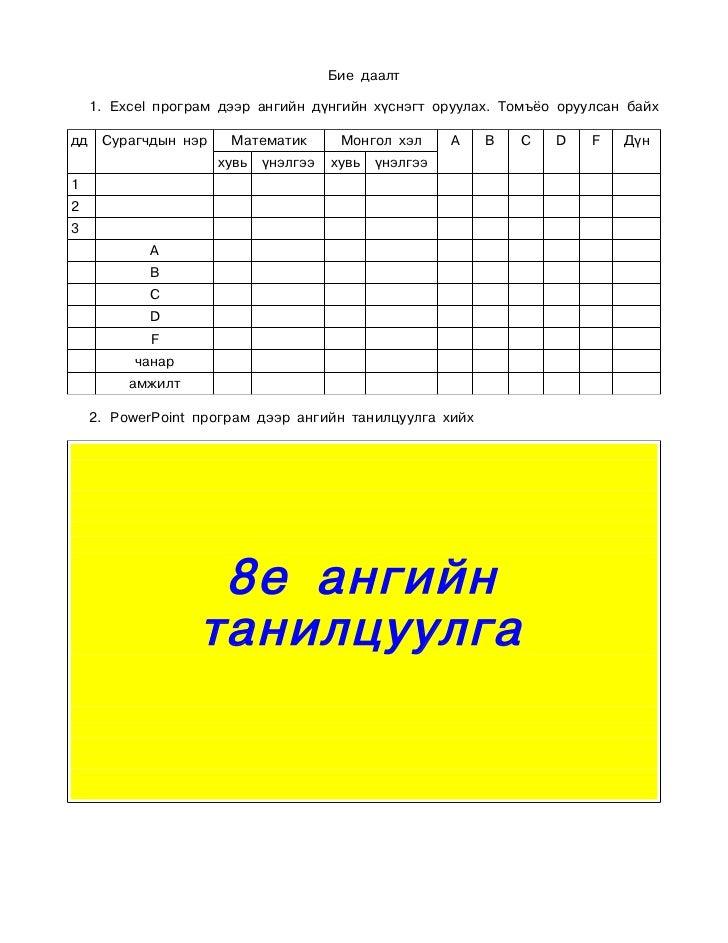Бие даалт    1. Excel програм дээр ангийн дүнгийн хүснэгт оруулах. Томъёо оруулсан байхдд Сурагчдын нэр      Математик    ...