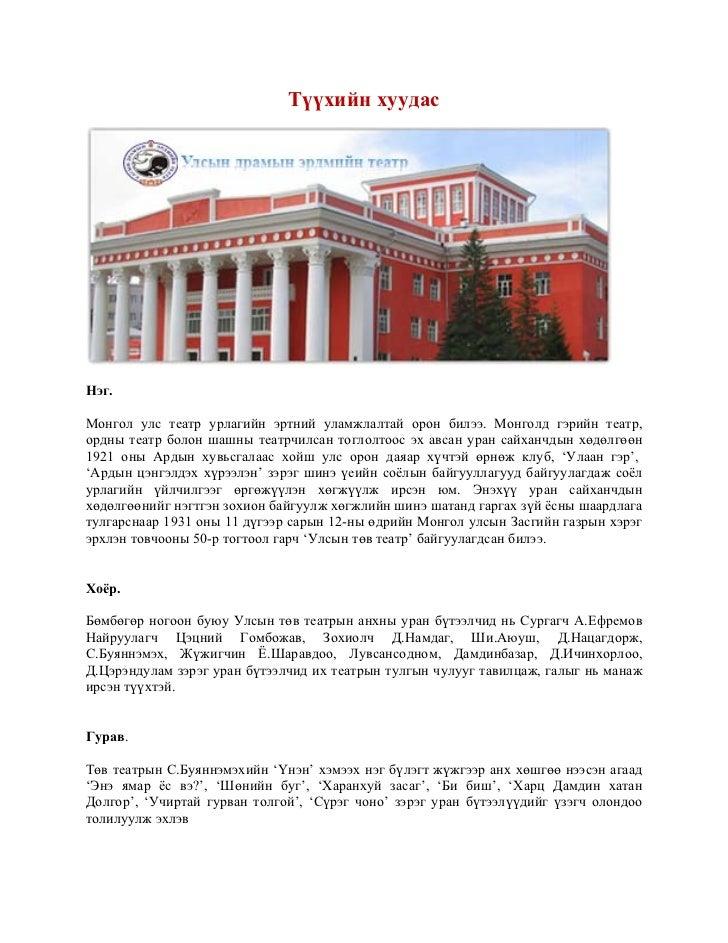 Түүхийн хуудасНэг.Монгол улс театр урлагийн эртний уламжлалтай орон билээ. Монголд гэрийн театр,ордны театр болон шашны те...