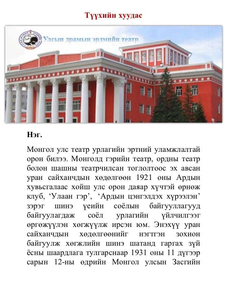Түүхийн хуудасНэг.Монгол улс театр урлагийн эртний уламжлалтайорон билээ. Монголд гэрийн театр, ордны театрболон шашны теа...