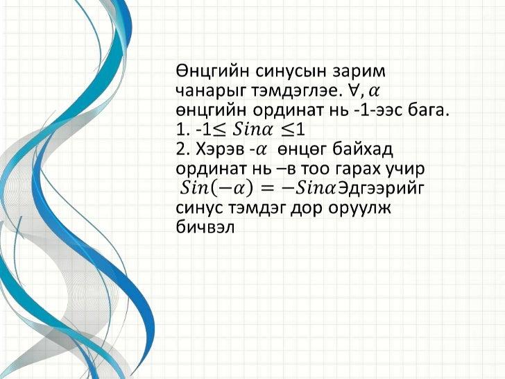 Өнцгийн синусын зарим чанарыг тэмдэглэе. ∀,𝛼    өнцгийн ординат нь -1-ээс бага.<br />1. -1≤𝑆𝑖𝑛𝛼≤1<br />2. Хэрэв-𝛼өнцөгбай...